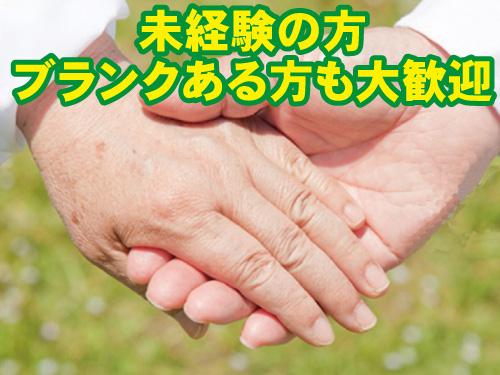 社会福祉法人 ほうえい会 特別養護老人ホーム 栄光の杜の求人情報を見る