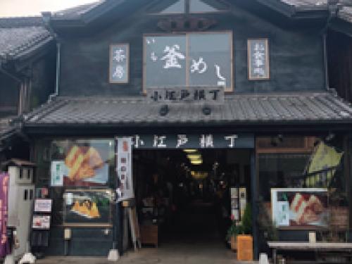 小江戸焼本舗の求人情報を見る
