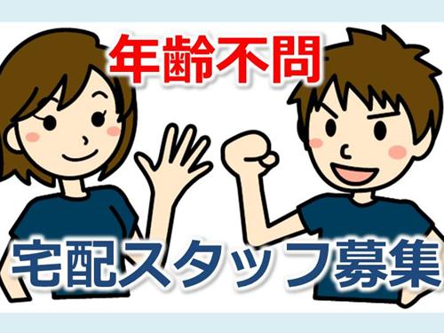 湘南乳販株式会社 横浜支店の求人情報を見る