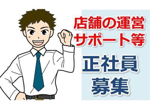 湘南乳販株式会社 足柄支店の求人情報を見る