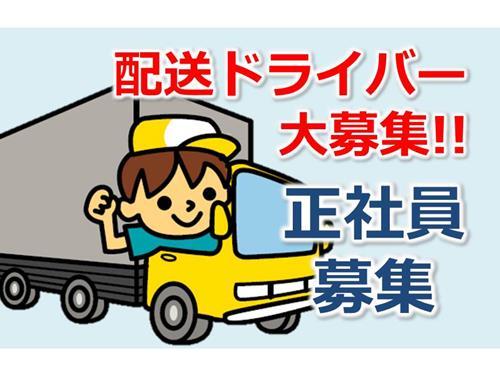 湘南乳販株式会社 三島沼津支店の求人情報を見る