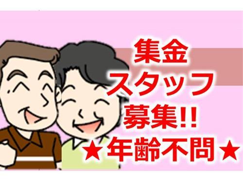 湘南乳販株式会社 秦野営業所の求人情報を見る
