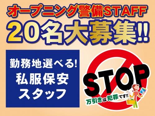 株式会社 KSP・WEST 長野支社の求人情報を見る