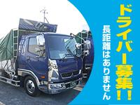 ケイタ運輸株式会社の求人情報を見る