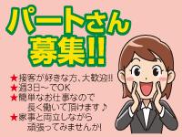 株式会社滝本仏光堂 甲西店の求人情報を見る