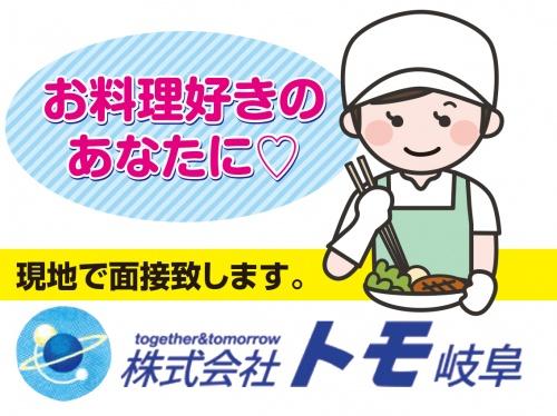 株式会社 トモ 岐阜の求人情報を見る