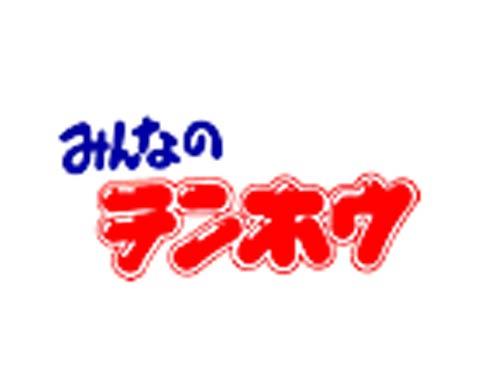 株式会社テンホウ・フーズ富士見店の求人情報を見る