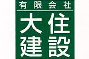会社ロゴ・有限会社 大住建設の求人情報