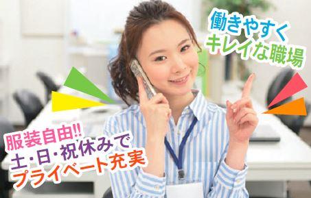 リス 株式会社 静岡支社の求人情報を見る