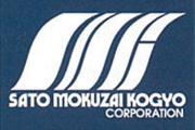 会社ロゴ・佐藤木材工業株式会社 東北北上支店の求人情報