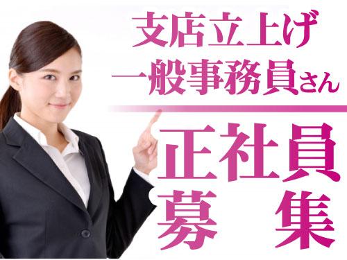 株式会社スピード・ワーク 富岡支店の求人情報を見る