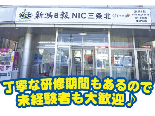 株式会社新潟日報サポート 三条北営業所NIC 三条北の求人情報を見る