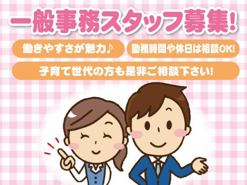 Makoto 株式会社の求人情報を見る