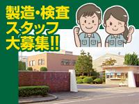 利昌工業株式会社 滋賀工業の求人情報を見る