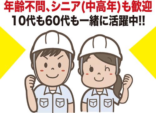 株式会社瑞光 (ズイコウ)の求人情報を見る