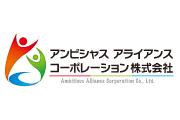 会社ロゴ・アンビシャスアライアンスコーポレーションの求人情報
