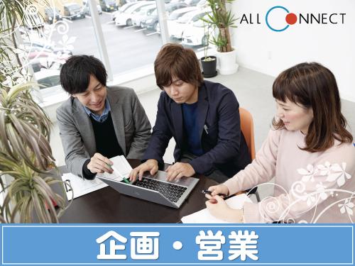 株式会社ALL CONNECTの求人情報を見る