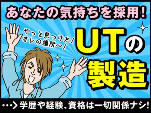 UTエイム株式会社の求人情報を見る