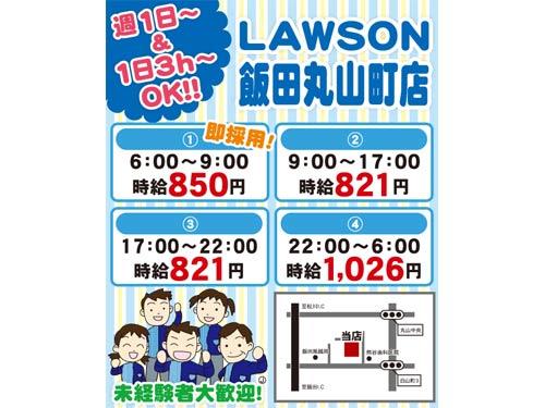 ローソン飯田丸山町店の求人情報を見る