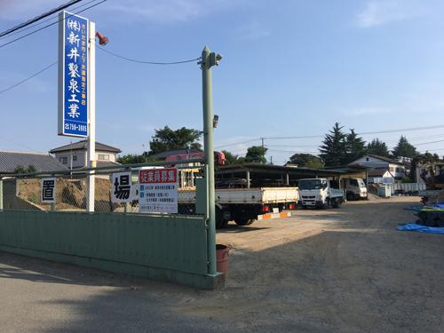 株式会社新井鑿泉工業の求人情報を見る