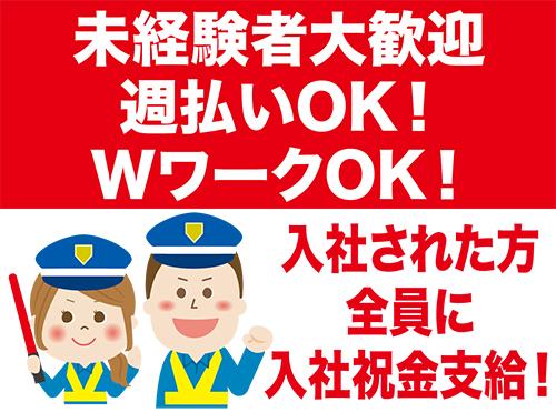 株式会社エムディー警備 京都支店の求人情報を見る
