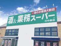 業務スーパー川中島店の求人情報を見る