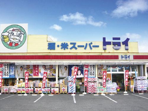 酒・米スーパー トライ寿町店の求人情報を見る