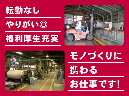 富山製紙株式会社の求人情報を見る