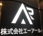 事業所ロゴ・株式会社エーアールの求人情報