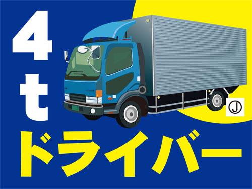 中沢運輸株式会社の求人情報を見る