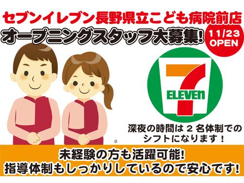 セブンイレブン長野県立こども病院前店の求人情報を見る