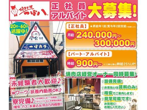 つぼ八飯田アップルロード店の求人情報を見る