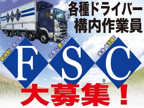 株式会社FSCの求人情報を見る