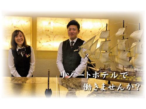 箱根レイクホテルの求人情報を見る