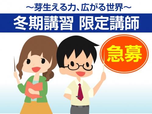 トータルスクール早稲田の求人情報を見る