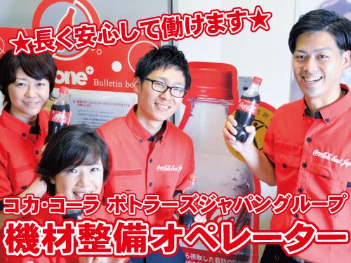 コカ・コーラ ボトラーズジャパン株式会社 かすみがうら機材管理センターの求人情報を見る