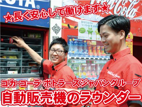 コカ・コーラ ボトラーズジャパン株式会社 取手セールスセンターの求人情報を見る