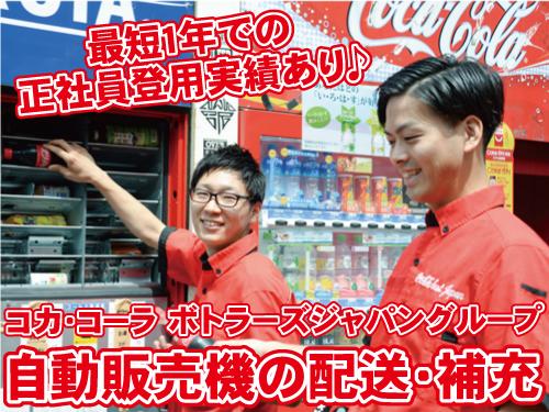 コカ・コーラ ボトラーズジャパン株式会社 古河セールスセンターの求人情報を見る