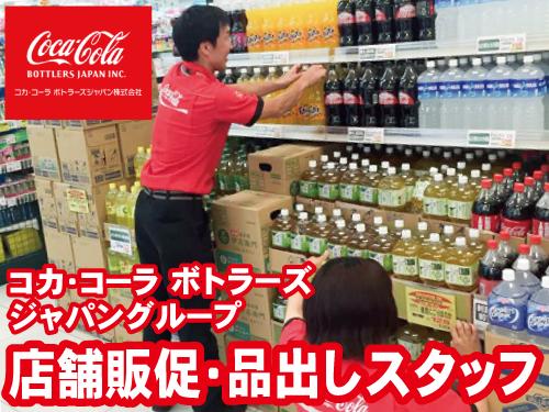 コカ・コーラ ボトラーズジャパン株式会社 土浦セールスセンターの求人情報を見る
