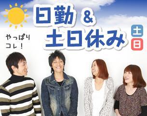 日本マニュファクチャリングサービス株式会社 仙台支店の求人情報を見る