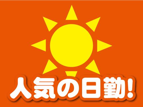 株式会社エヌ・イー・エス 伊勢崎営業所の求人情報を見る