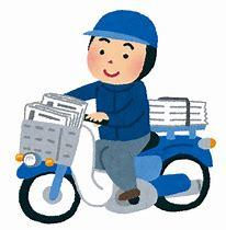 読売センター貴志川の求人情報を見る