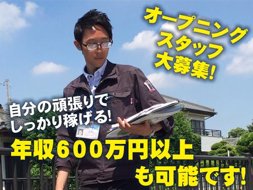 年収600万円は通過点!
