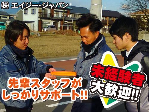 株式会社 エイジー・ジャパン熊谷営業所の求人情報を見る