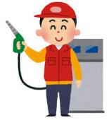 (有)藪下石油の求人情報を見る