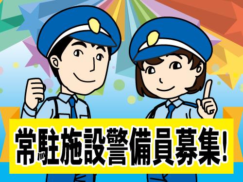 ㈱新日警備保障 千葉支社の求人情報を見る