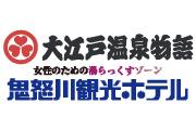 事業所ロゴ・鬼怒川観光ホテルの求人情報