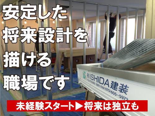 有限会社ISHIDA建装 本社の求人情報を見る