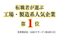 日本マニュファクチャリングサービス株式会社 金沢オフィスの求人情報を見る