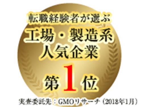 日本マニュファクチャリングサービス株式会社 エンジニアリングユニットの求人情報を見る